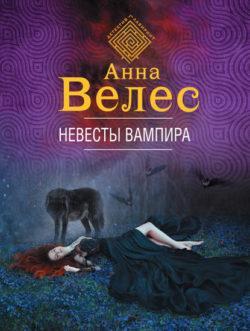 Анна Велес - Невесты вампира