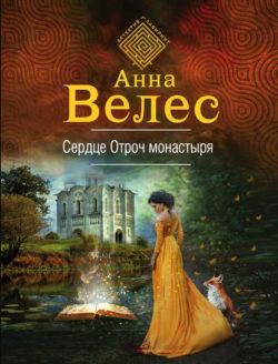 Анна Велес - Сердце Отроч монастыря