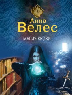 Анна Велес - Магия крови