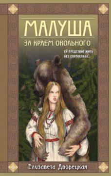 Елизавета Дворецкая - Малуша. Книга 1. За краем Окольного