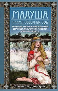 Елизавета Дворецкая - Малуша. Книга 2. Пламя северных вод