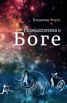 Владимир Мороз - Размышления о Боге