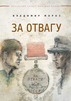 Владимир Мороз - За отвагу