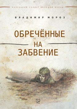 Владимир Мороз - Обреченные на забвение
