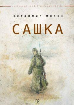 Владимир Мороз - Сашка