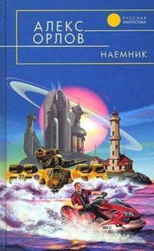 Алекс Орлов - Наемник
