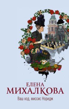 Елена Михалкова - Ваш ход, миссис Норидж
