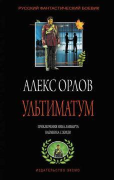 Алекс Орлов - Ультиматум