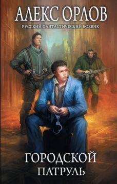 Алекс Орлов - Городской патруль