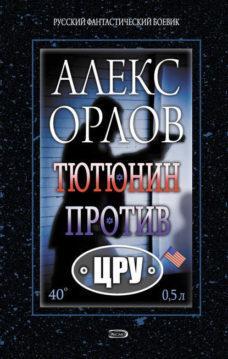 Алекс Орлов - Тютюнин против ЦРУ