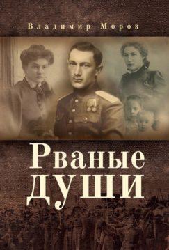 Владимир Мороз - Рваные души