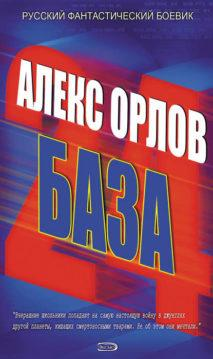 Алекс Орлов - База 24