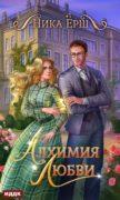 Алхимия любви скачать