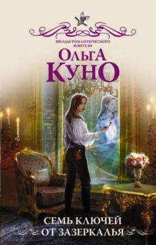 Ольга Куно - Семь ключей от зазеркалья