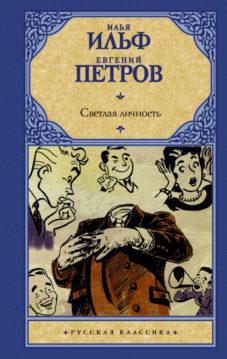 Евгений Петров, Илья Ильф - Светлая личность
