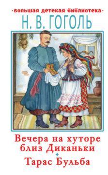 Николай Гоголь - Вечера на хуторе близ Диканьки. Тарас Бульба