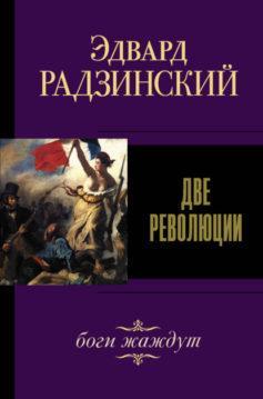 Эдвард Радзинский - Две революции