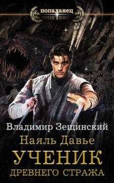 Владимир Зещинский - Наяль Давье. Ученик древнего стража