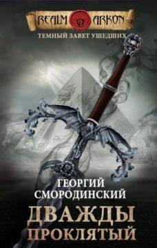 Георгий Смородинский - Дважды проклятый