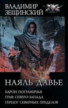 Владимир Зещинский - Наяль Давье: Барон пограничья. Граф северо-запада. Герцог северных пределов