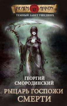 Георгий Смородинский - Рыцарь Госпожи Смерти