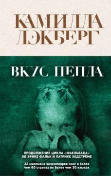 Камилла Лэкберг - Вкус пепла