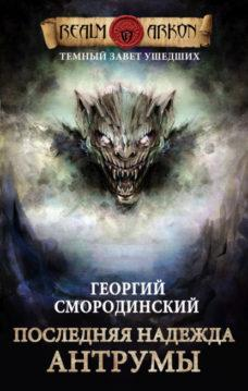 Георгий Смородинский - Последняя надежда Антрумы