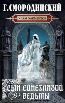 Георгий Смородинский - Сын синеглазой ведьмы