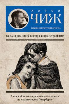 Антон Чиж - Ва-банк для Синей бороды, или Мертвый шар
