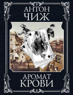 Антон Чиж - Аромат крови