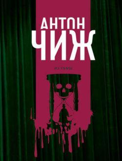 Антон Чиж - Из тьмы