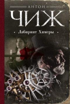Антон Чиж - Лабиринт Химеры