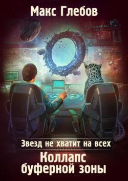Макс Глебов - Звезд не хватит на всех. Коллапс Буферной Зоны