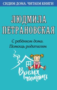 Людмила Петрановская - С ребенком дома. Помощь родителям