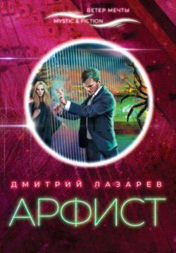 Дмитрий Лазарев - Арфист