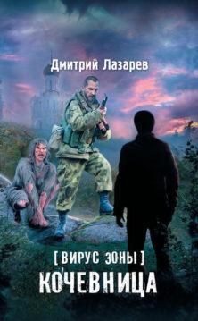 Дмитрий Лазарев - Вирус Зоны. Кочевница