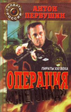 Антон Первушин - Пираты неба (Операция «Снегопад»)