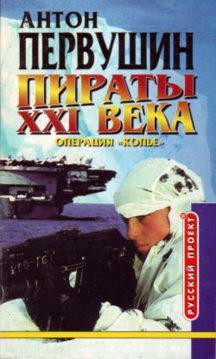 Антон Первушин - Удар небесного копья (Операция «Копьё»)