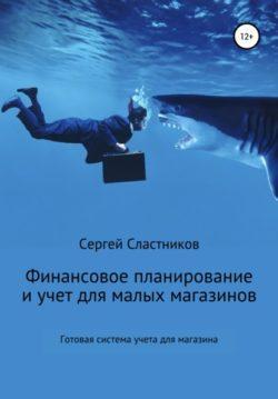 Сергей Сластников - Финансовый учет и планирование для малого магазина