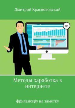 Дмитрий Сергеевич Красноводский - Методы заработка в интернете