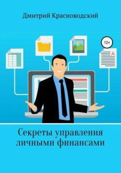 Дмитрий Сергеевич Красноводский - Секреты управления личными финансами