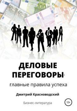 Дмитрий Сергеевич Красноводский - Деловые переговоры: главные правила успеха