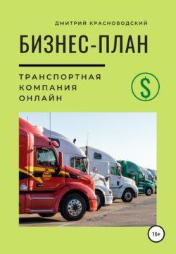 Дмитрий Сергеевич Красноводский - Бизнес-план. Транспортная компания онлайн