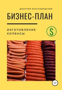 Дмитрий Сергеевич Красноводский - Бизнес-план. Изготовление колбасы