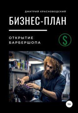 Дмитрий Сергеевич Красноводский - Бизнес-план. Открытие барбершопа