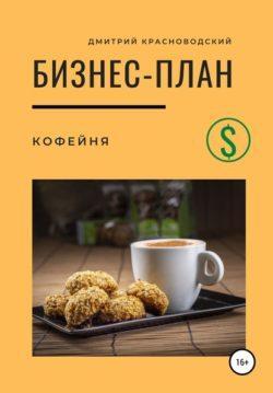 Дмитрий Сергеевич Красноводский - Бизнес-план. Кофейня