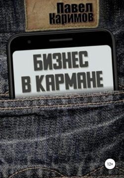 Павел Магсумович Каримов - Бизнес в кармане