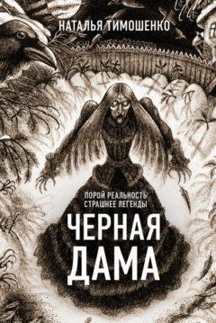 Наталья Тимошенко - Черная дама