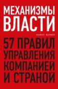 Механизмы власти. 57 правил управления компанией и страной скачать fb2