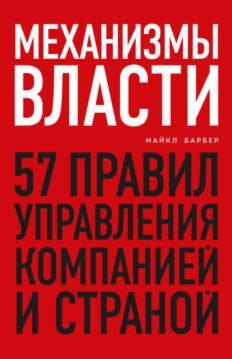 Майкл Барбер - Механизмы власти. 57 правил управления компанией и страной